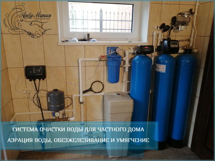 Система отчистки воды для дома