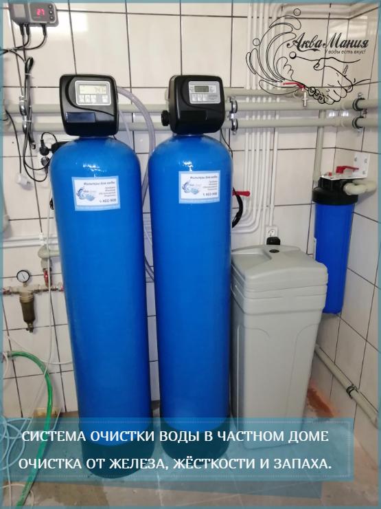 Система очистки воды в частном доме. Очистка от железа, жесткости, и запаха