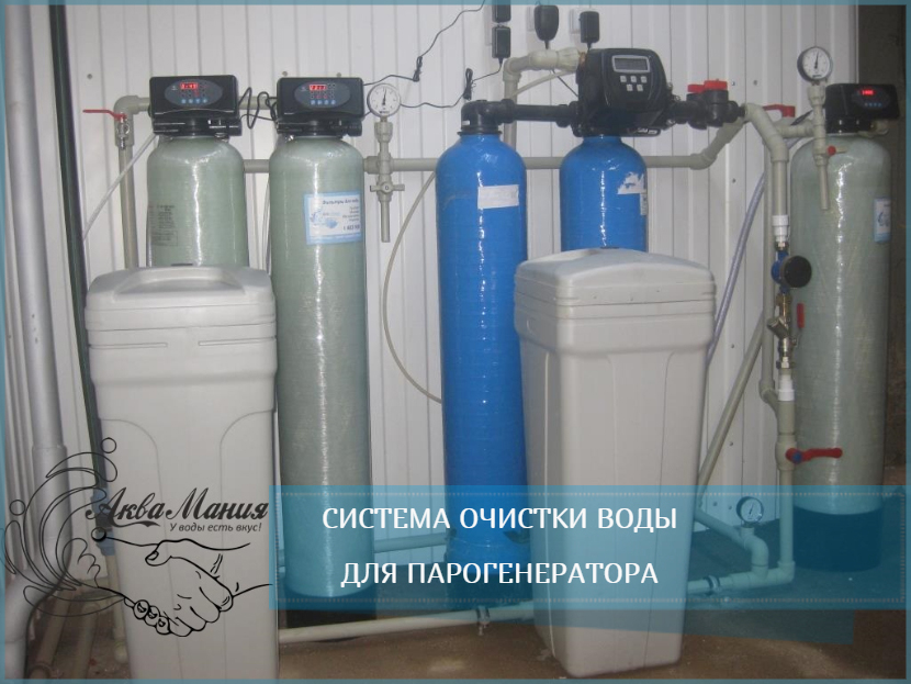 Система отчистки воды для парогенератора