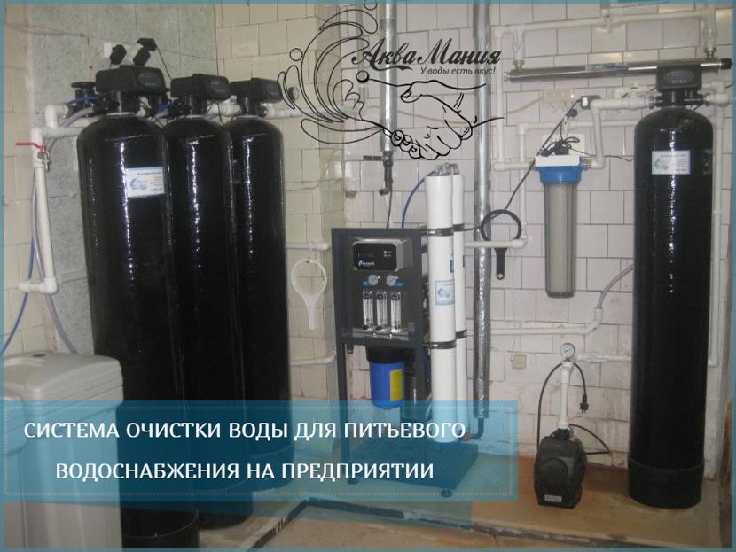 Система отчистки воды для питьевого водоснабжения на предприятии