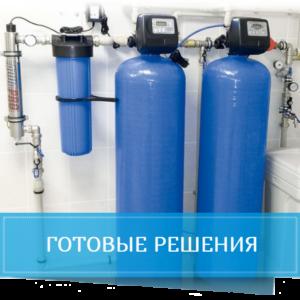 Готовые решения систем очистки воды